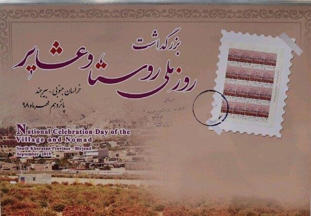 رونمایی از تمبر یادبود همایش روز ملی روستا و عشایر در بیرجند